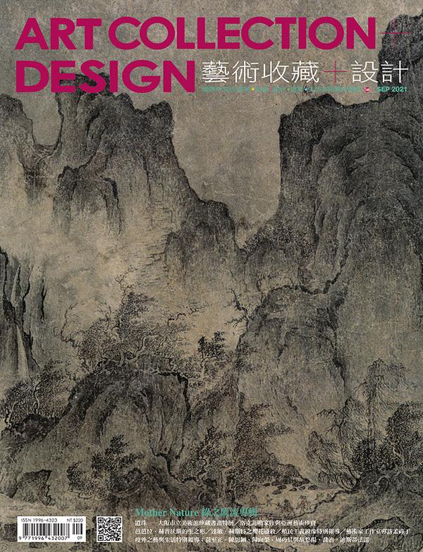 藝術收藏+設計2021年9月 #168 1