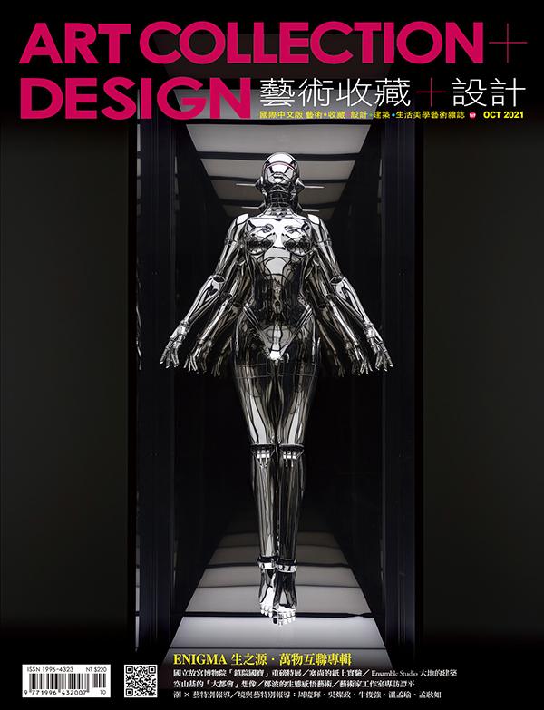 藝術收藏+設計2021年10月 #169 1