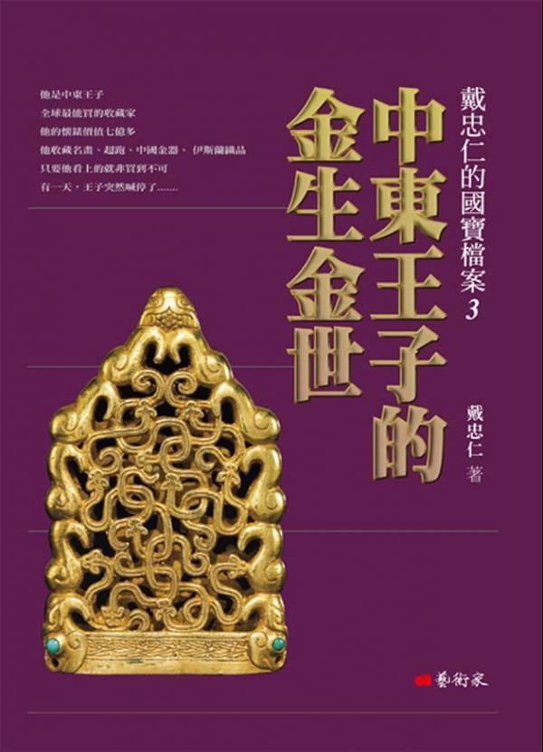 中東王子的金生金世:戴忠仁的國寶檔案3 1