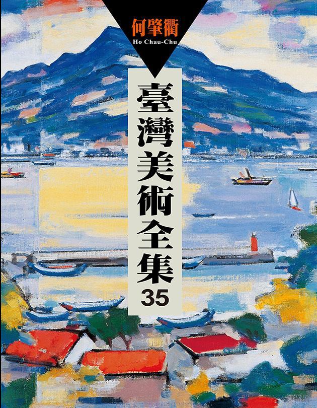 臺灣美術全集35.何肇衢 1