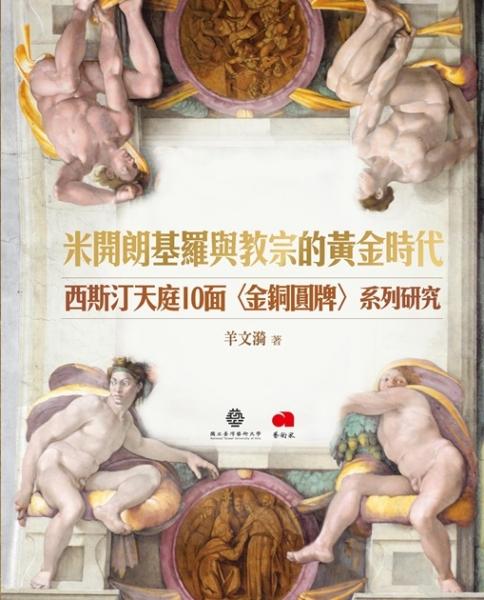 米開朗基羅與教宗的黃金時代       西斯汀天庭10面〈金銅圓牌〉系列研究 1